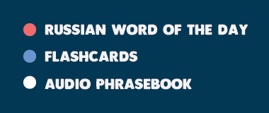 Russian word of the day